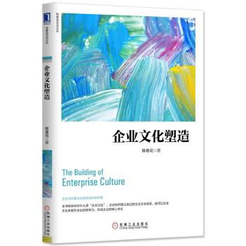 企业文化塑造(pdf+txt+epub+azw3+mobi电子书在线阅读下载)