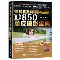 蜂鸟网 蜂鸟摄影学院Nikon D850单反摄影宝典 摄影器材宝典 送李涛教学视频
