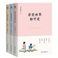 """丰子恺、沈从文、老舍""""吾乡""""系列散文集(三册)"""