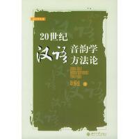 20世纪汉语音韵学方法论――语言学丛书