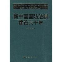 【TH】新中国国防法制建设60年 丛文胜 军事科学出版社 9787802372856