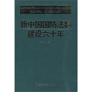 【TH】新中国国防法制建设60年 丛文胜 军事科学出版社 9787802372856 亲,全新正版图书,欢迎购买哦!