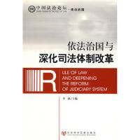 【二手旧书8成新】依法治国与深化司法体制改革 李林 9787509704851