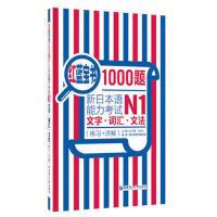 【二手旧书8成新】红蓝宝书1000题 新日本语能力考试N1文字 词汇 文法(练习+详解 许小明 97875628446