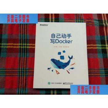 【二手旧书9成新】自己动手写Docker /陈显鹭、王炳燊、秦妤嘉 著 电子工业出版社