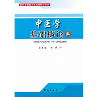 【二手书9成新】 中医学基础概论(上) 王天芳李晓君 学苑出版社 9787507730920
