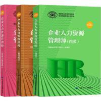 企业人力资源管理师 企业人力资源管理师四级教材 人力资源管理师四级教材 基础知识 常用法律手册 全套3本