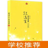 校园推荐版:林清玄散文集(青少年版)系列―林清玄散文自选集(少年版)