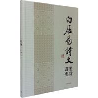 中国文学名家名作鉴赏辞典系列・白居易诗文鉴赏辞典
