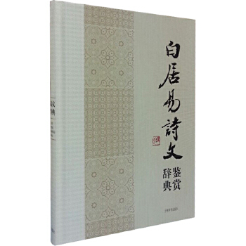 中国文学名家名作鉴赏辞典系列·白居易诗文鉴赏辞典