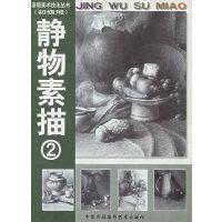 静物素描(2)――基础美术技法丛书(初级班)