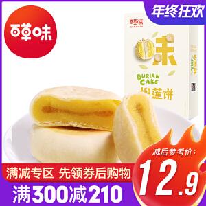 新品【百草味-榴莲饼300g】零食特产糕点小吃点心榴莲酥饼干