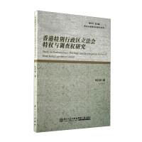 香港特别行政区立法会特权与调查权研究