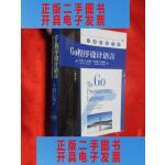 【二手旧书9成新】Go程序设计语言 (英文版) 【16开】 /[美]艾伦A.A.多诺万