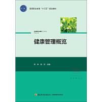 健康管理概览 宋卉,刘华 9787518410354
