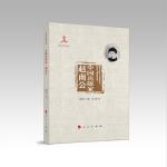 中国出版家・赵南公(中国出版家丛书 )