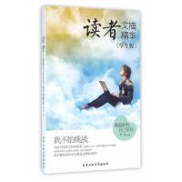 读者文摘精华(学生版) 我不怕挑战 李铅 9787563948673