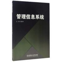 【二手旧书8成新】管理信息系统 吴庆州 9787568235297
