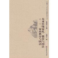 东亚传统家礼、教育与国法(二):家内秩序与国法