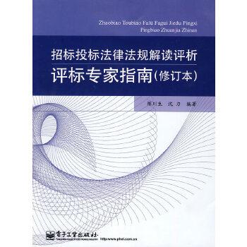 招标投标法律法规解读评析—评标专家指南(修订版)