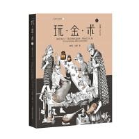 玩・金・术1:金属工艺入门(灵感工匠系列6)