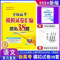 【多省包邮】【现货】恩波38套 新高考高考2021版语文 新高考高考模拟试卷汇编优化38+2套高三高中总复习模拟2020