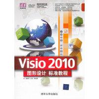 Visio 2010图形设计标准教程(配光盘)(清华电脑学堂)