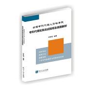 全国专利代理人资格考试专利代理实务应试指导及真题解析