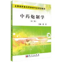 中药炮制学(第二版)(药学高职)