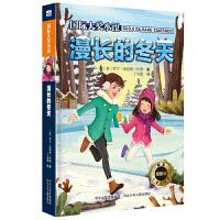 国际大奖小说―漫长的冬天