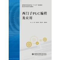 西门子PLC编程及应用(高职)
