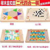 飞行棋儿童跳棋木制多功能游戏棋五子棋象棋斗兽棋益智成人玩具