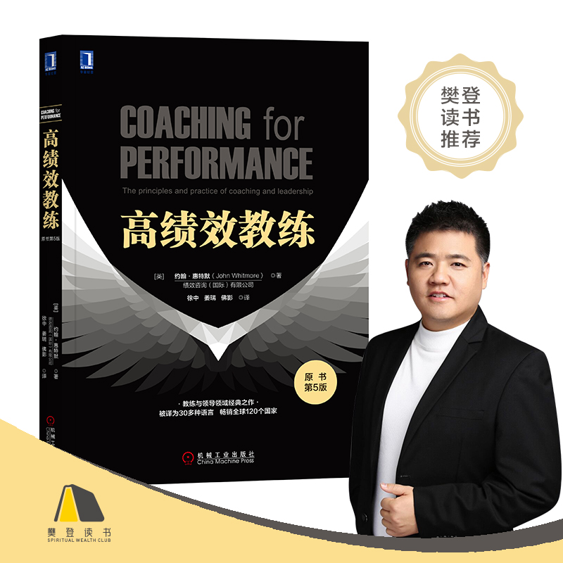 高绩效教练(原书第5版) 团购电话:4001066666转6 一本提升团队绩效和领导力水平,激活组织的宝典!世界上zui常用的教练模型--GROW模型的联合创始人惠特默爵士作品的全新版本。你的收获,会是你投入的800%。