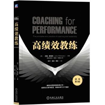 高绩效教练(pdf+txt+epub+azw3+mobi电子书在线阅读下载)