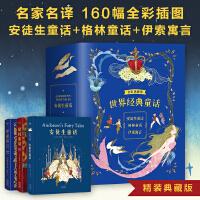 世界经典童话(全彩典藏版):安徒生童话+格林童话+伊索寓言