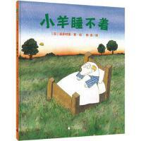 小羊睡不着 〔日〕喜多村惠/著・绘 柳漾/译 9787549575404