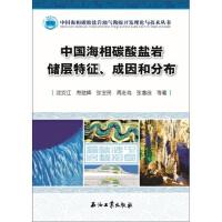 【二手旧书8成新】中国海相碳酸盐岩储层特征、成因和分布 沈安江,寿建峰,张宝民,周进高,张惠良 等 978751830