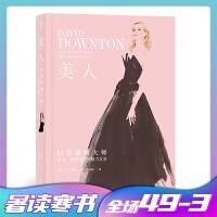 后浪正版 美人 现代风格时尚时装插画作品集穿衣搭配参考大师大卫唐顿笔下的魅力女星人像书籍