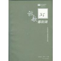 放歌鄱阳湖:全国诗歌大赛优秀作品选(仅适用PC阅读)