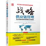 战略供应链管理(原书第2版,供应链价值传递的权威指南,13位世界知名企业高管、大学教授联合推荐)