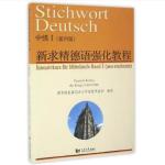 新求精德语强化教程中级I(第四版)