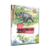 西顿动物小说:小熊焦尼(彩绘版)