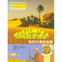 【旧书二手书8新正版】 巨眼丛书撒哈拉茶话会:聆听沙漠的故事  克里斯