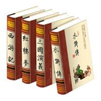 中国古典文学.四大名著(绣像珍藏版)9787561468043