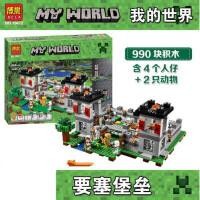 博乐10472我的世界系列要塞堡垒乐高21127拼装积木玩具村庄房子