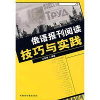 【二手旧书8成新】俄语报刊阅读技巧与实践 王辛夷著 9787560065236