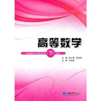 高等数学(下) 钟小伟,肖志祥 9787562456667