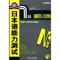 【二手书9成新】 新日本语能力测试1级模拟冲刺 李福贵 外文出版社 9787119061917