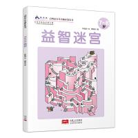 启明星少儿全脑开发丛书:益智迷宫7~8岁