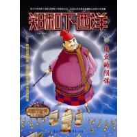 【旧书二手书8新正版】 郑和下西洋4:皮丘的阴谋 北京水晶石影视传媒科技有限公司,